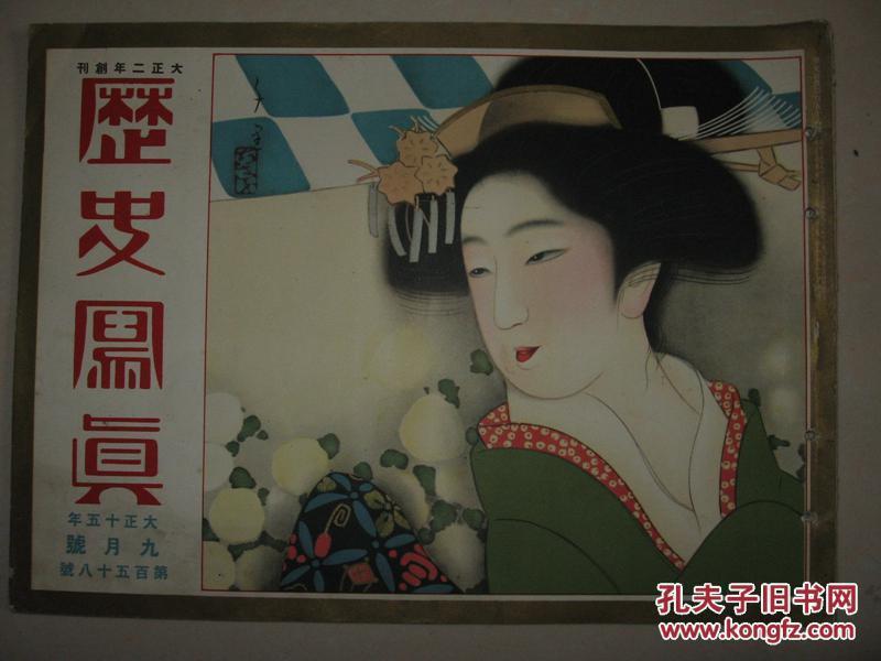 日本画报1926年9月《历史写真》瑞典皇储夫妻访日 风车式飞机 烧毁支那直鲁军票 日本名画 日本名胜图片等