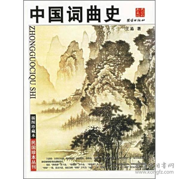 中国词曲史
