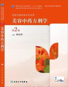 供醫療美容技術專業用--美容中藥方劑學(第2 版)
