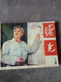 电影版连环画  曙光(上)