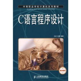 C语言程序设计(项目教学)
