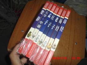 双色图文经典:易经  诗经  等7册合售