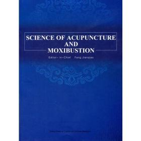 SCIENCE OF ACUPUNCTURE AND MOXIBUSTION针灸学(英文版)