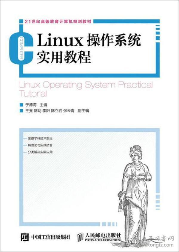 Linux操作系统实用教程
