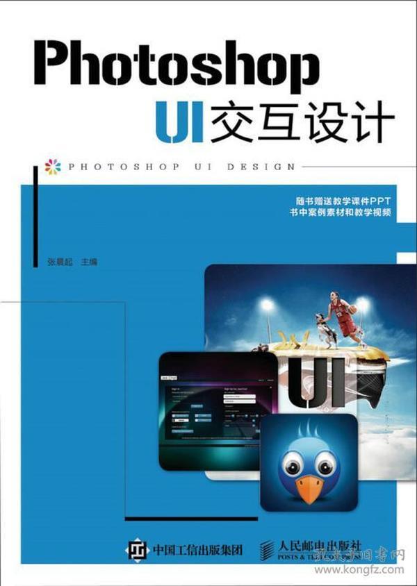 Photoshop UI交互设计