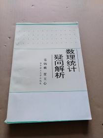 数理统计疑问解析(作者姜炳麟签赠本)