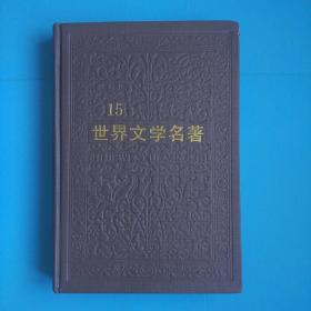 世界文学名著连环画 亚非部分(15,精装)