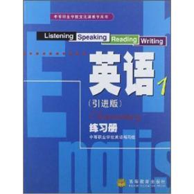 中等职业学校文化课教学用书:英语练习册(1)(引进版)