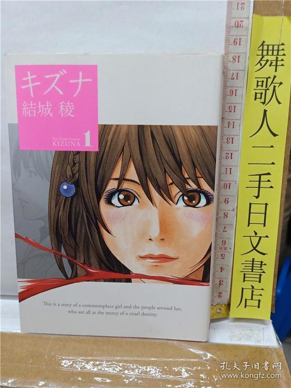 结城稜 キズナ KIZUNA第1册  日文原版32开漫画书