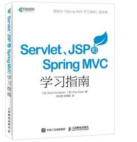 9787115429742ServletJSP和SpringMVC初学指南