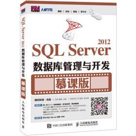 SQL Server 2012数据库管理与开发 慕课版
