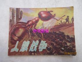人蚁战争——黄云松绘画