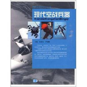 世界军事新知识从书--现代空战兵器