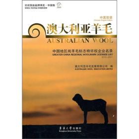 紡織服裝品牌博覽·中國卷:澳大利亞羊毛(中英雙語)