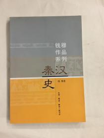 钱穆作品系列:秦汉史