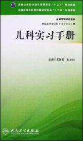 儿科实习手册--'十二五'规划教材