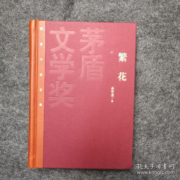 【签名钤印本】金宇澄亲笔签名钤印《繁花》,茅盾文学奖获奖作品(特装本),2018年一版一印
