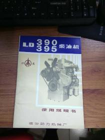 LD390 395柴油机(实用说明书)
