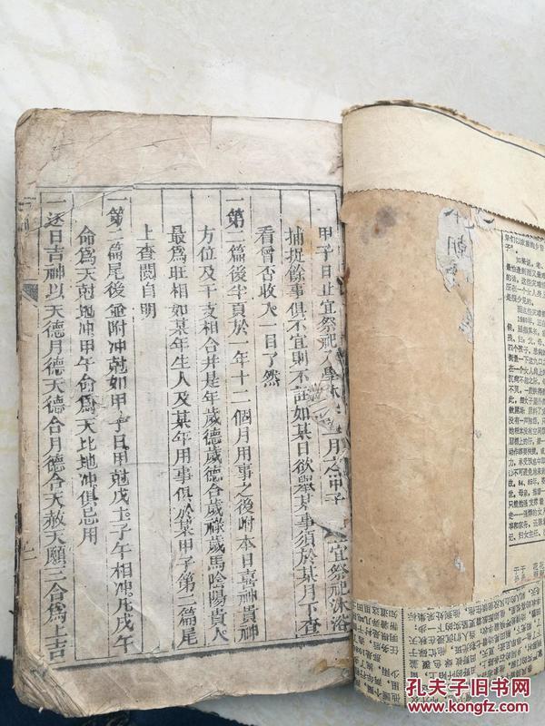 硃墨套印看日子的书一厚本,几种合订,后面是诸葛亮的宝镜图。