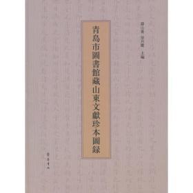 青岛市图书馆珍藏山东文献图录