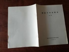 【儒法斗争史简表
