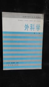 1994年版:全国中等卫生学校教材:外科学 第二版【供妇幼医士 卫生医士 口腔医士 助产士产业用】