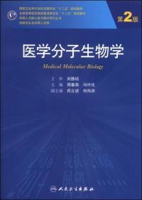 """醫學分子生物學(第2版)/國家衛生和計劃生育委員會""""十二五""""規劃教材"""
