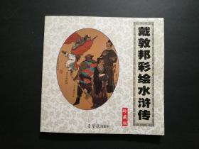 戴敦邦彩绘水浒传(珍藏版)