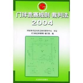 门球竞赛规则 裁判法2004
