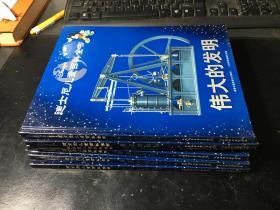 迪士尼儿童百科全书(伟大的发明.身边的科学.探测太空.探索与发现.奇妙的机器.人体的奥秘)