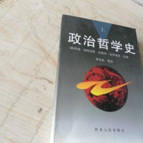 政治哲学史(上)库存书