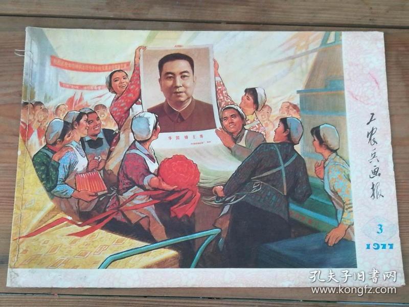 00 2018-09-02上书 加入购物车 收藏 作者:浙江工农兵画报社 出版社图片