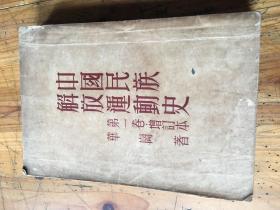 上海市文史研究馆馆员武重年藏书2513:《中国民族解放运动史》第一卷增订本,有武重年签名