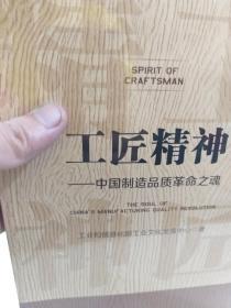 全新未开封《工匠精神-中国制造品质革命之魂》一册