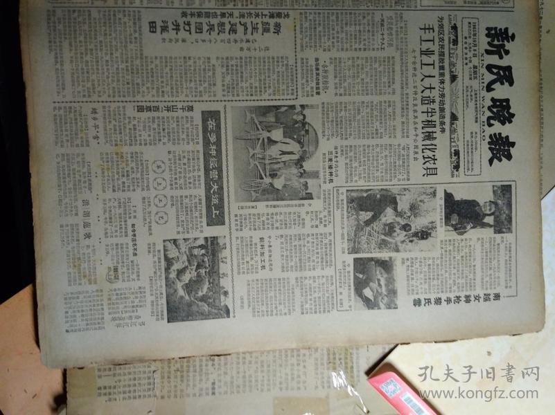 1965年10月8《新民晚报》