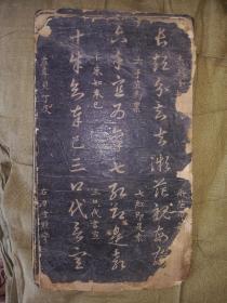 王羲之书法拓本