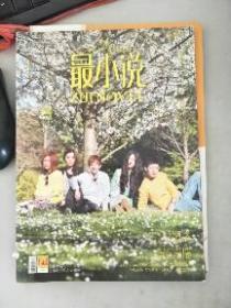 (正版现货~)最小说2013.10