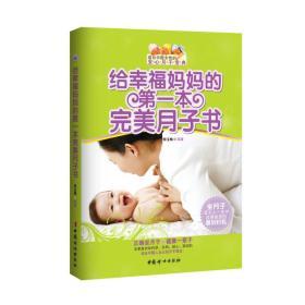 给幸福妈妈的第一本完美月子书
