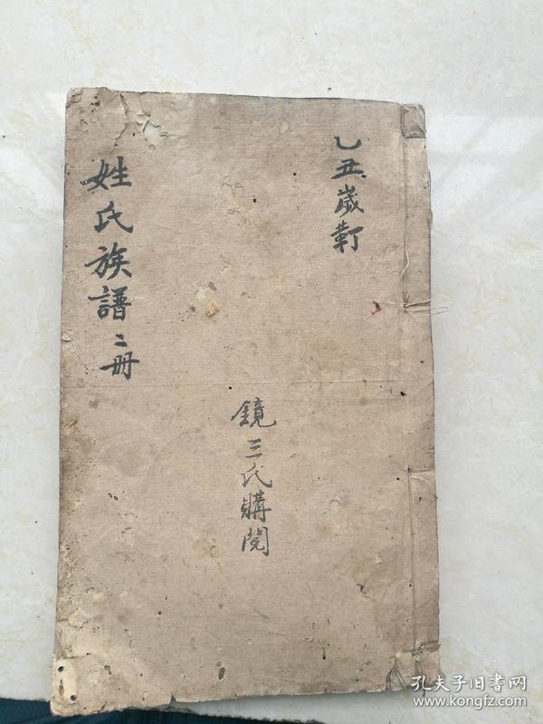 新纂氏族笺释卷三卷四合订,讲姓氏源流的。