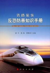 铁路旅客反恐防暴知识手册