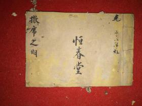 清代湖州南浔、恒春堂,民俗类写本:《撤席之期》