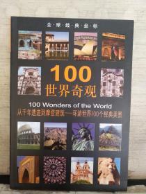 全球经典坐标:100世界奇观