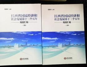 江西省国民经济和社会发展第十三个五年规划汇编(上下册)