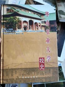 华南农业大学校史