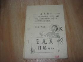 王光美日记 (摘录) 文革油印