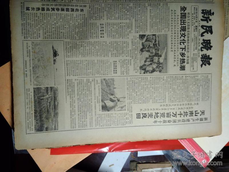 1965年10月9《新民晚报》