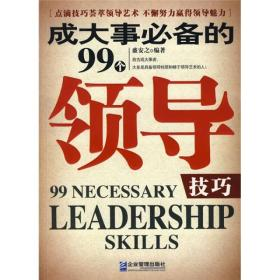 成大事必备的99个领导技巧