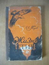 ЖИЗНЬ ПТИЦ  鸟类的生活  1958