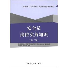 建筑施工企業管理人員崗位資格培訓教材:安全員崗位實務知識(第2版)