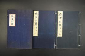 《鸥津画谱》 第一回 原函线装上下两册全 神木鸥津 大量绘画图片 题材非常丰富 人物 山水 花鸟 草虫等内容 南画即南宗画文人画起源于中国南宋传入日本称为日本画 尺寸22.5*14cm 画断社1912年